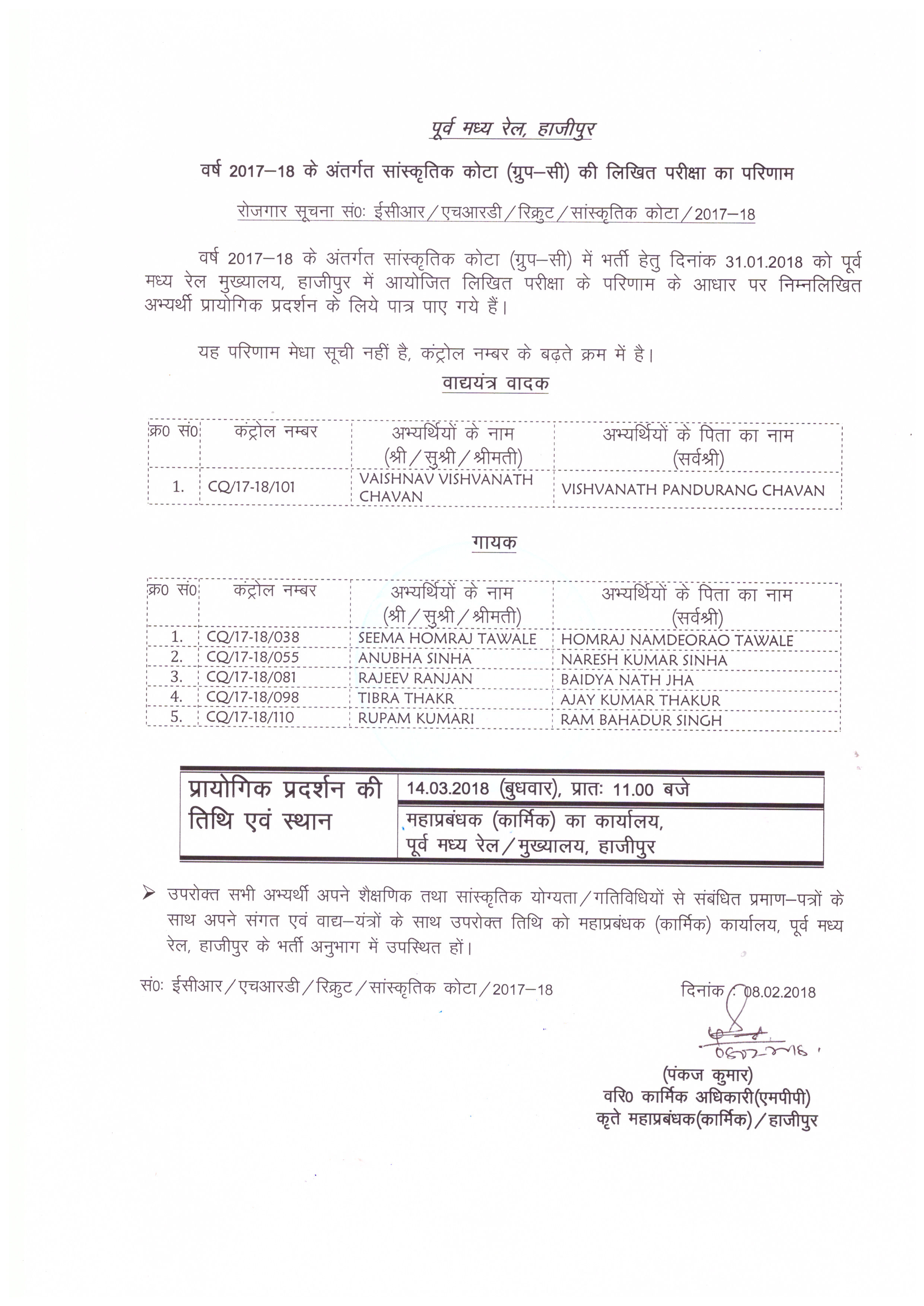 hal entrance exam 2017